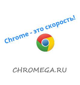 Обзор Гугл Хрома - конкурента браузеров Opera, Mozilla Firefox, Internet Explorer