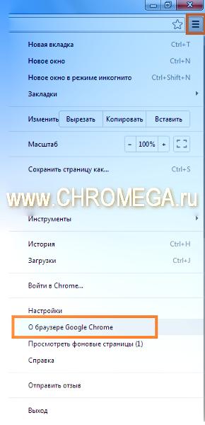 Обновление браузера google chrome