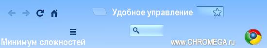 Элементы управления равно навигации во Google Chrome
